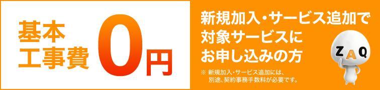 JCOM 基本工事費0円
