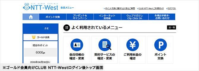 CLUB NTT-West ポイント交換