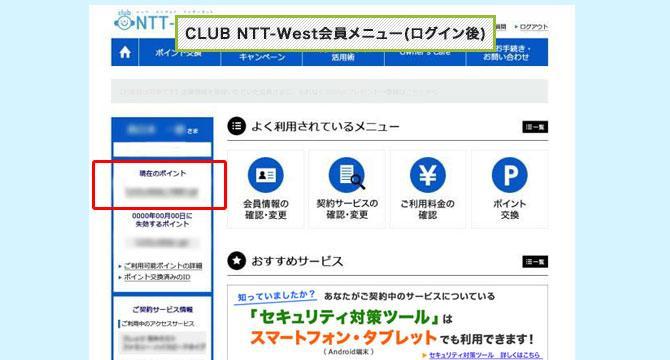 CLUB NTT-West ポイントの確認方法