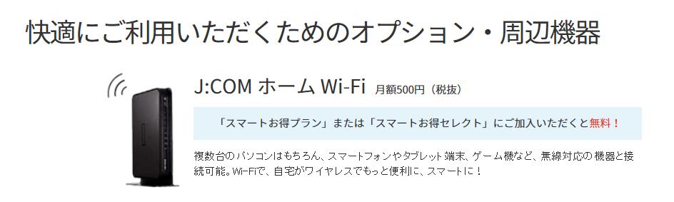 JCOM NET WIFI