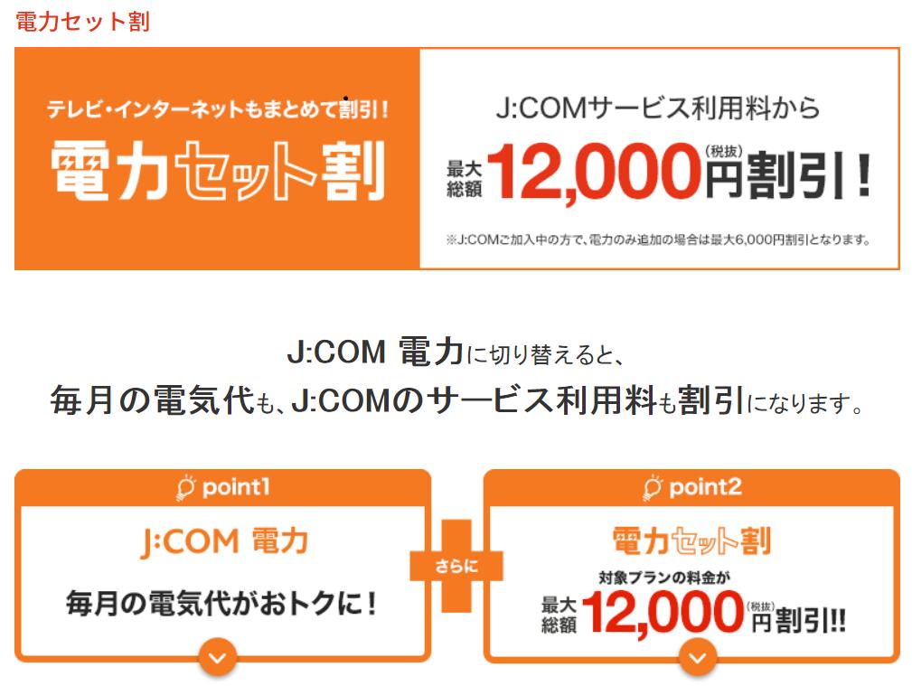 JCOM 電力セット割