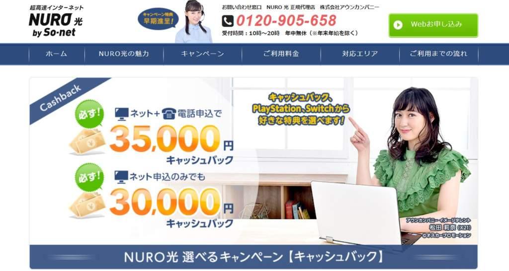 NURO光正規代理店
