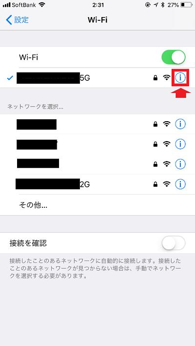 スマホ IPアドレス 確認