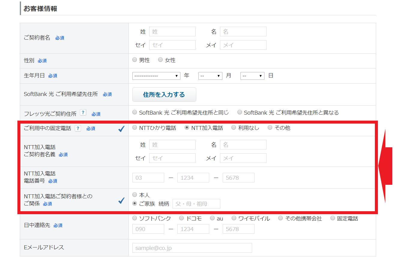 ソフトバンク光 オンライン 申込 アナログ回線