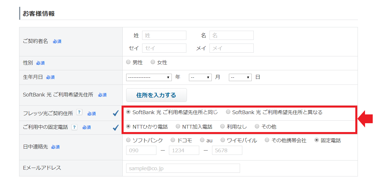 ソフトバンク光 オンライン 申込