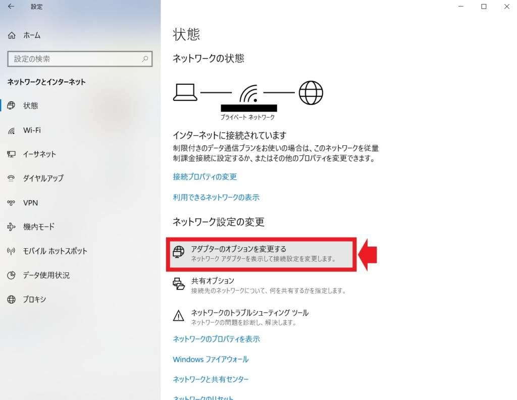 windows10 アダプターのオプションを変更する
