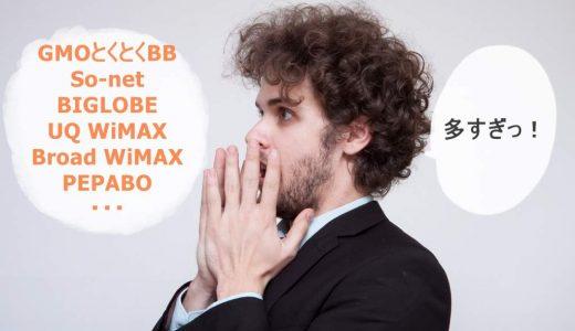 WiMAXのMVNOの一覧!違いを分かりやすく丁寧に解説します!