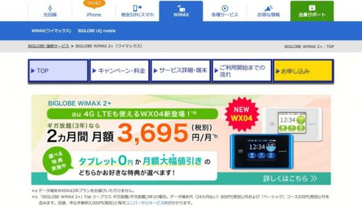 BIGLOBE WiMAX2+の口コミ・評判を調査!キャッシュバックが良い!