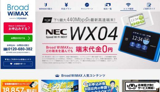Broad WiMAXの口コミ・評判はいかに?!口座振替が良い!