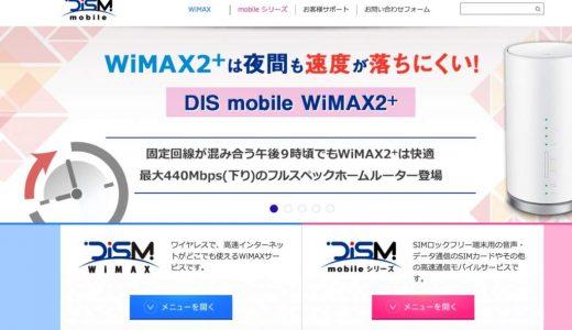 DIS mobile WiMAXの口コミ・評判!プリペイド払いはここだけ!