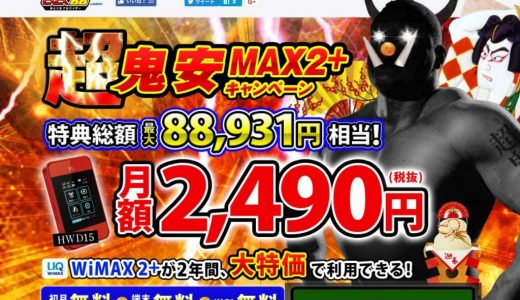 ギガ鬼安MAX2+(WIMAX2+)の口コミ・評判は?確かに安いが・・・