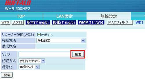 中継機能の設定方法 検索ボタンの選択