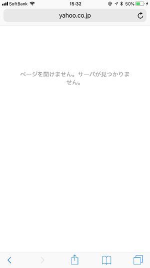 ページが開けません