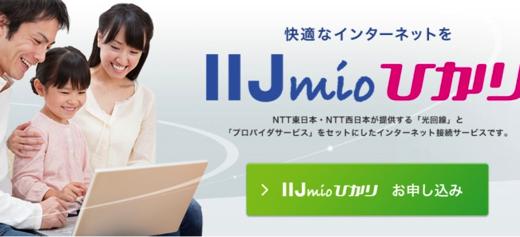 IIJmioひかりの口コミ・評判を徹底分析!良い回線なのか実態を調査!