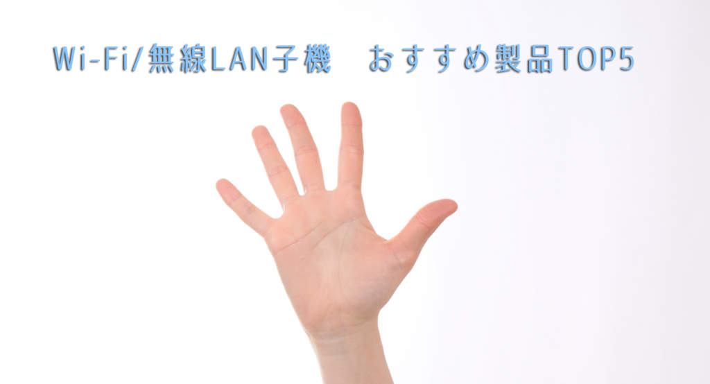 Wi-Fi/無線LAN子機のおすすめ製品5つ