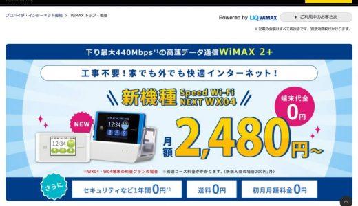 So-net WiMAX2+の口コミ・評判を調査!ホームルーターがお得!