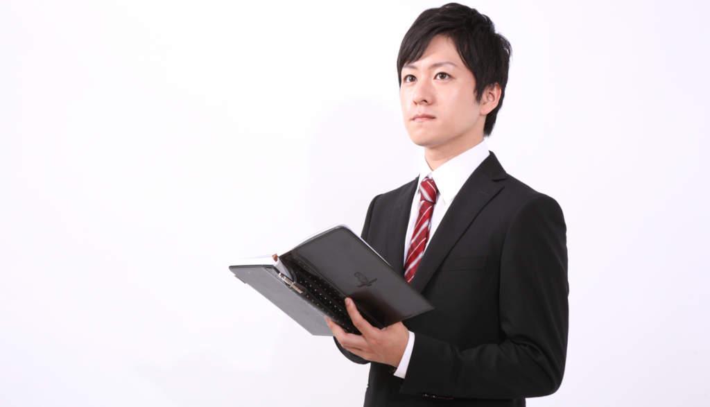 ノートを持ったビジネスマン