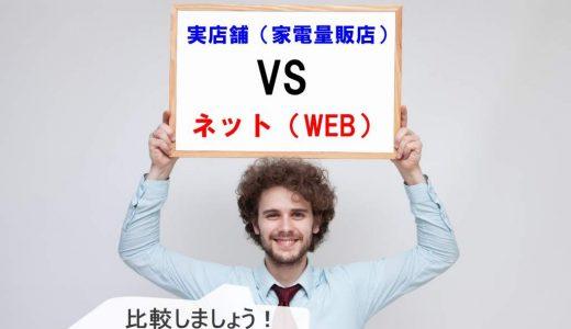 WiMAXはどこで契約すると安い?実店舗?ネットの方がお得?!