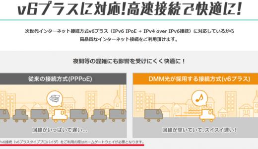 DMM光はV6プラスとPPPoEのどちらで契約すべきか?業界人が解説!