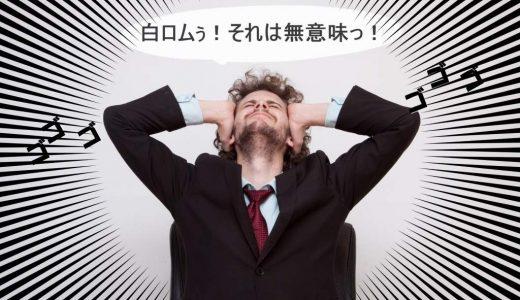 持ち込み契約は不可!WiMAXの白ロムルーターをAmazonで買っても意味ない!