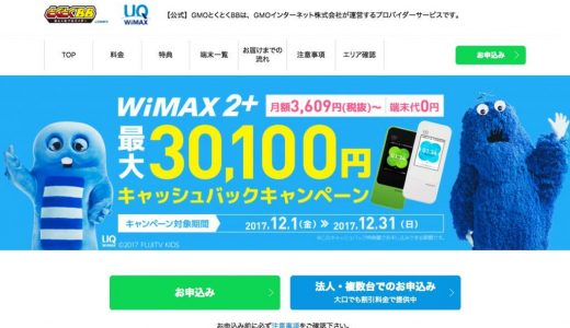 GMOとくとくBB WiMAXの口コミ・評判!業界最安で最強!