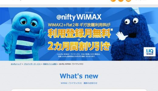 @nifty WiMAXの口コミ・評判を徹底分析!公衆無線LANが無料!