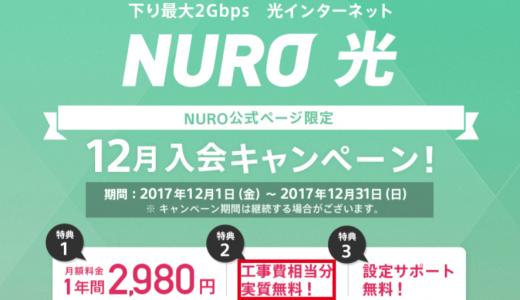 NURO光が詐欺と言われてしまう理由6つ!詐欺なわけない!