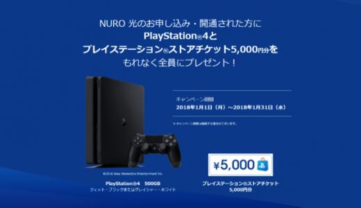 NURO光のPS4キャンペーンはお得か計算してみた!実態を暴きます!