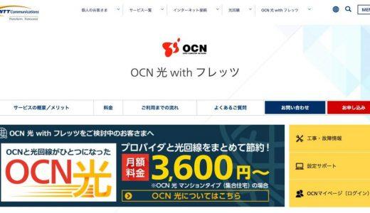 OCN光withフレッツとOCN光の6つの違い!利用量が違うだけ?!