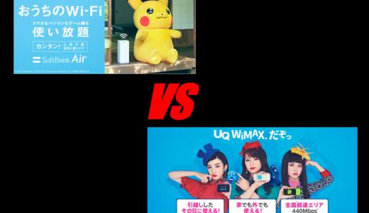 SoftBank AirとWiMAXの9つの違い!比較しどっちがいいか決着!