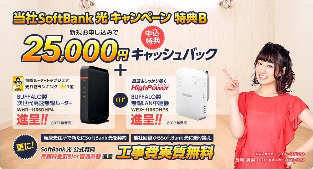 ソフトバンク光代理店のキャンペーン
