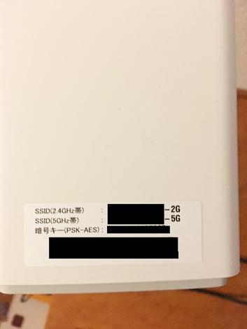 SSIDと暗号キー