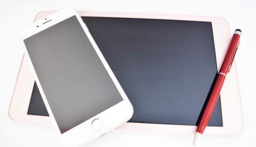 タブレットを安く手に入れる方法5つと安く使う方法6つを暴露!