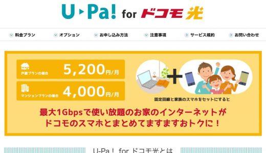U-Pa!の口コミ・評判を徹底分析!良い回線なのか実態を調査!