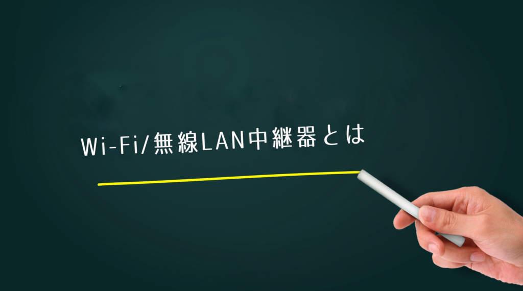 Wi-Fi/無線LAN中継器とは