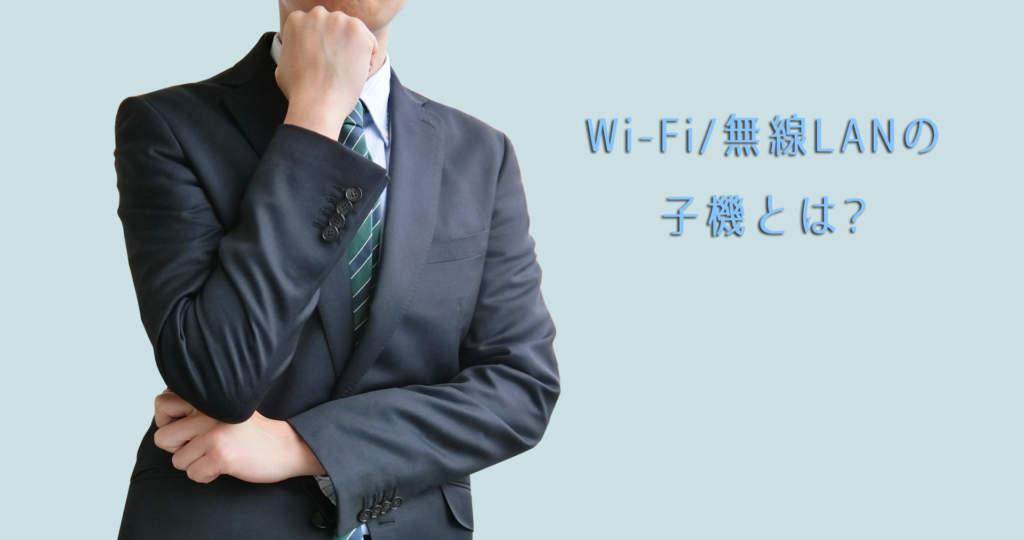 Wi-Fi/無線LANの子機とは