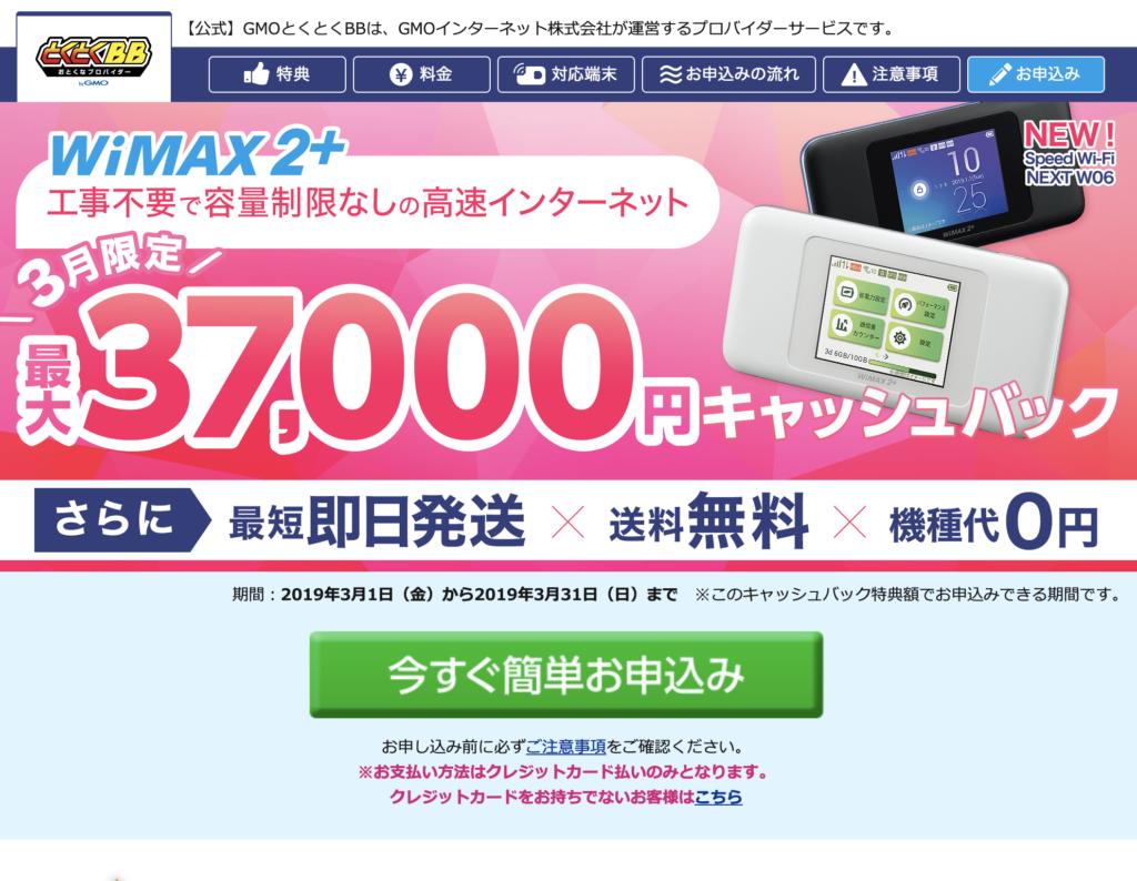 WiMAX GMOとくとくBBのトップページ