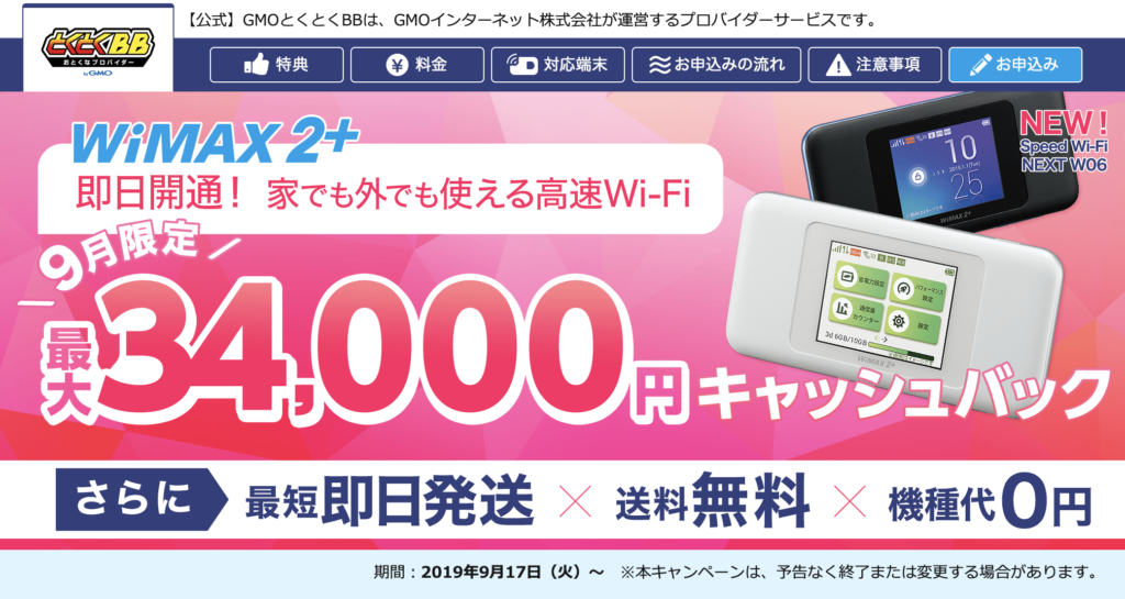 WiMAX9月のキャッシュバック