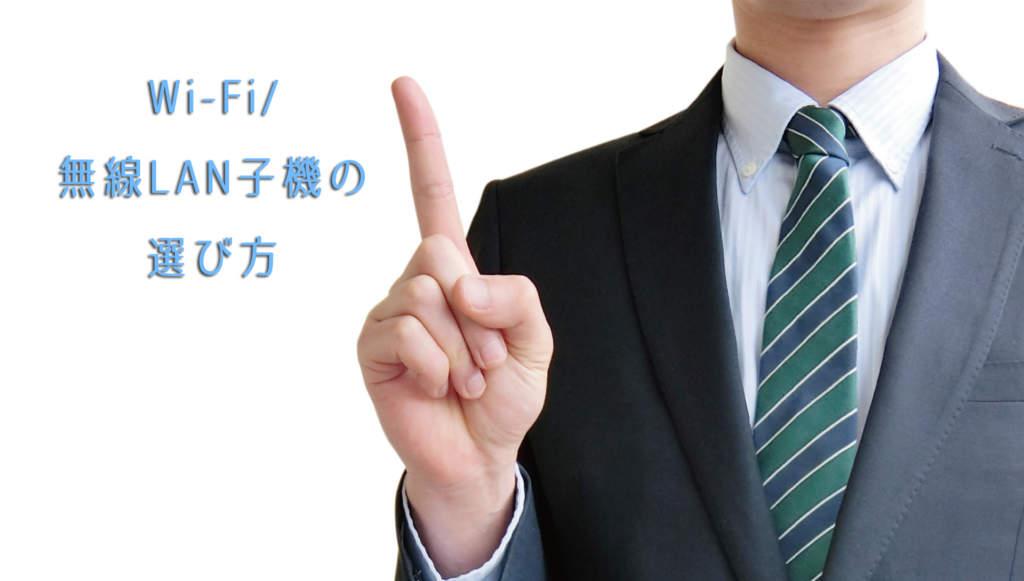 Wi-Fi/無線LAN子機の選び方