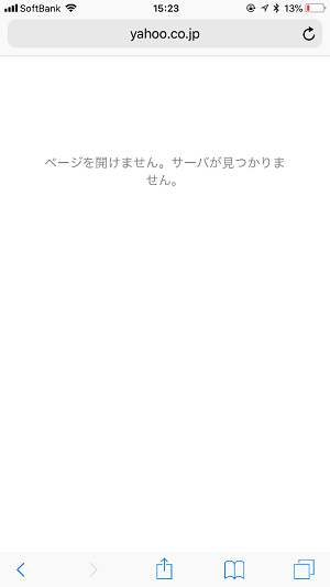 iOSデバイス ブラウザ ページを開けません。サーバが見つかりません。