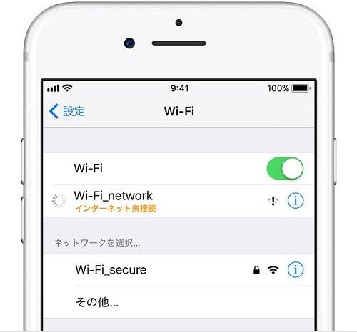 インターネット未接続 iphone