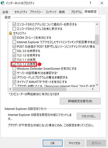 インターネットオプション TLS1.2の使用