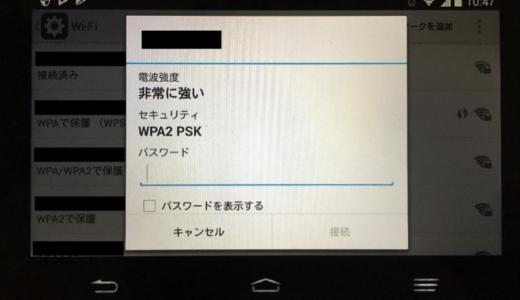 Wi-Fiに繋ぐ時に「認証に問題」「認証エラー」と出る原因と対処法!