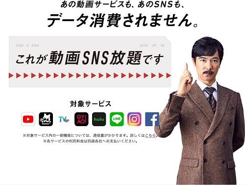 動画・SNS放題