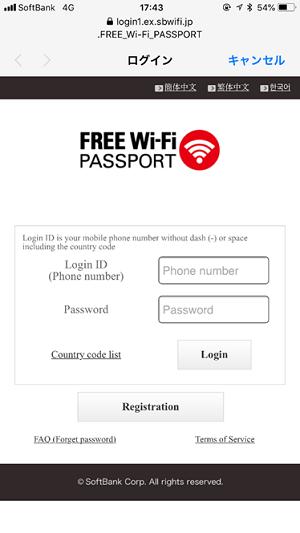 フリーWi-Fiパスポート ログイン