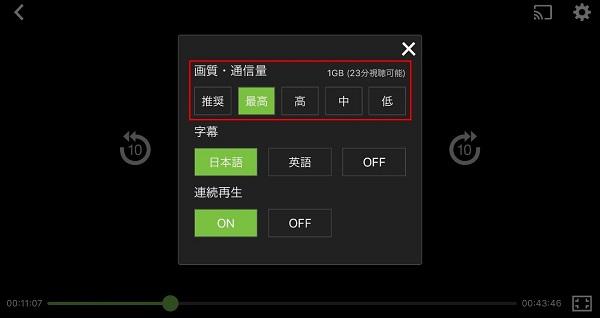 Huluの画質設定