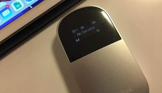 WiMAXなどのポケットWi-Fiが容量オーバーしたらどうなる?解決策を解説!