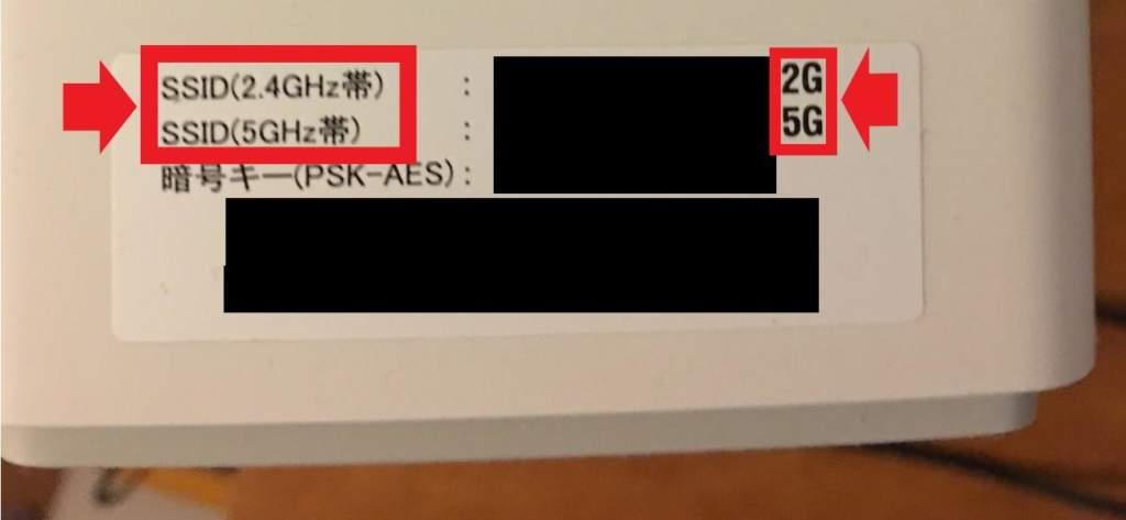 ルーター裏のSSIDと暗号キー