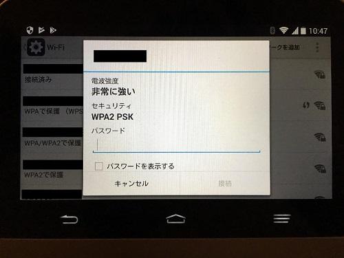 WIFI接続設定