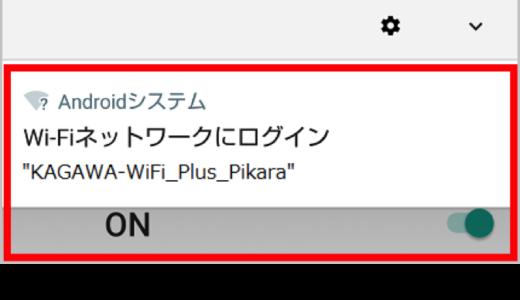 Wi-Fiに繋ぐ時「Wi-Fiネットワークにログイン」が表示される原因と対処法!